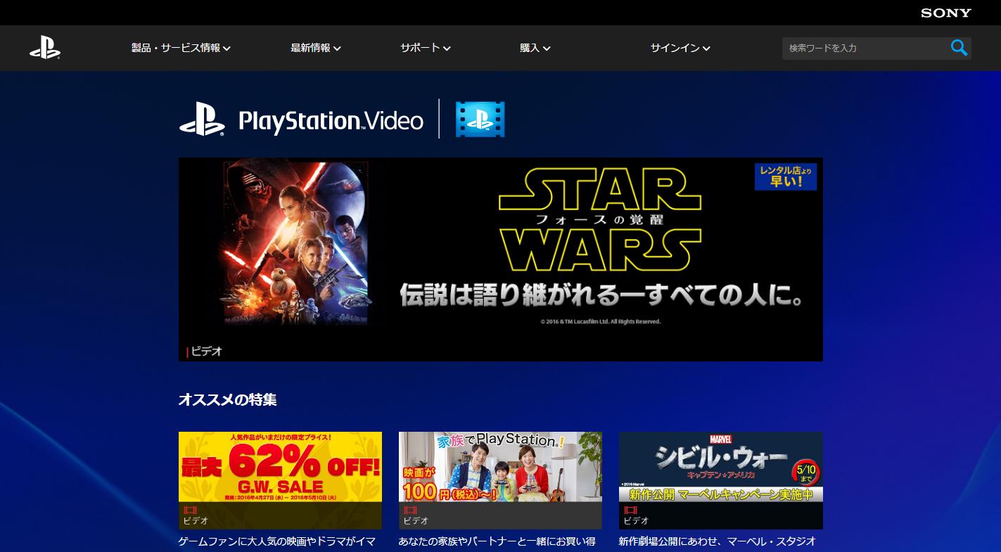 psn_store_videostore_
